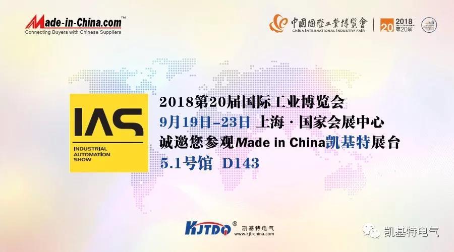 <strong>【邀请函】2018第二十届国际工业博览会</strong>