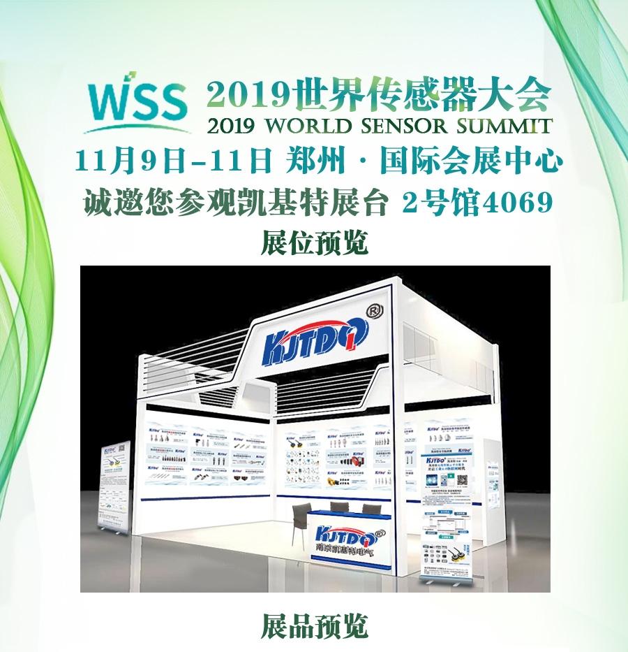 <strong>我公司将于11月9日-11日参加2019世界传感器大会</strong>