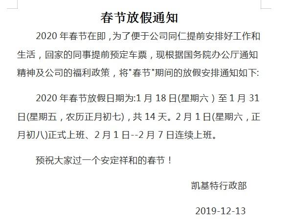 <strong>[凯基特2020年春节放假通知!】</strong>